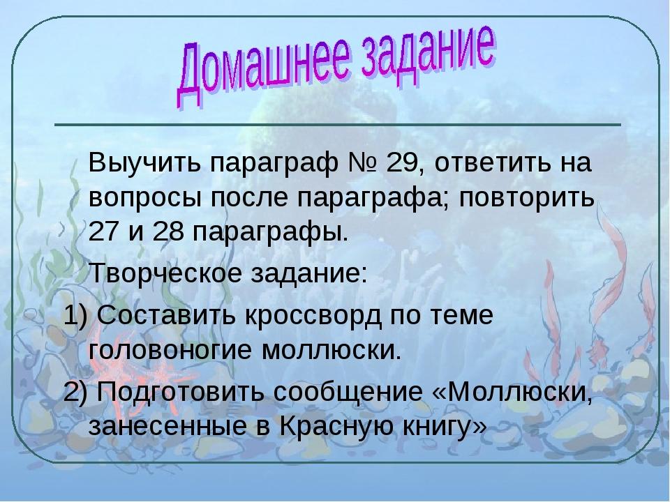 Выучить параграф № 29, ответить на вопросы после параграфа; повторить 27 и 2...