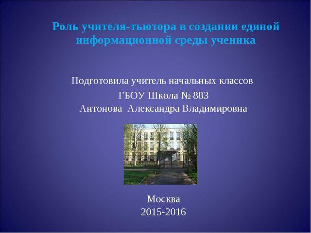 Роль учителя-тьютора в создании единой информационной среды ученика Подготови...