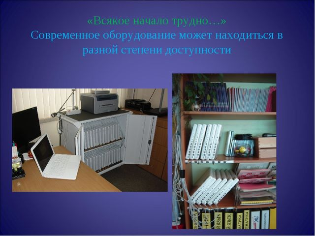 «Всякое начало трудно…» Современное оборудование может находиться в разной ст...