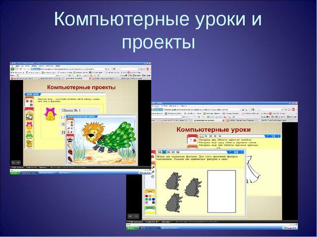 Компьютерные уроки и проекты *