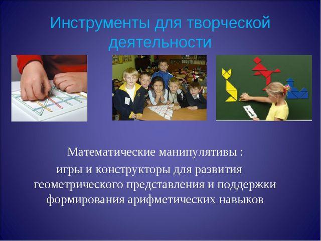 Инструменты для творческой деятельности Математические манипулятивы : игры и...
