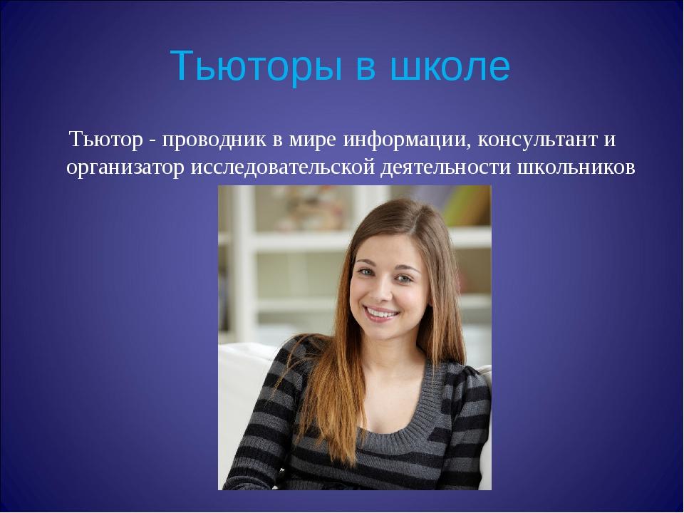 Тьюторы в школе Тьютор - проводник в мире информации, консультант и организат...