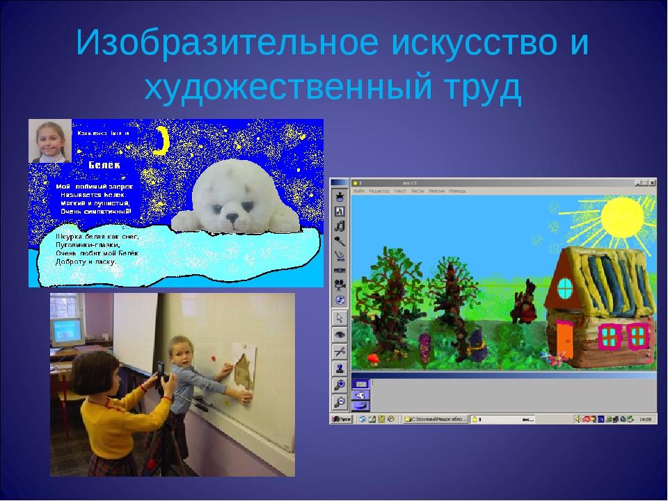 Изобразительное искусство и художественный труд