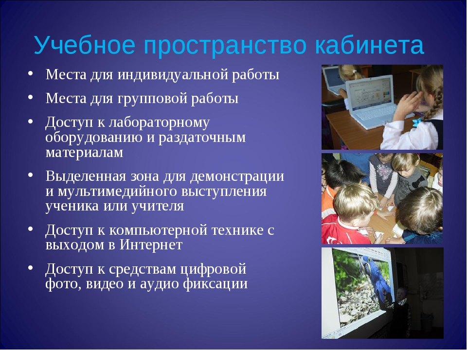 Учебное пространство кабинета Места для индивидуальной работы Места для групп...