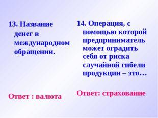 13. Название денег в международномобращении. Ответ : валюта 14. Операция, с п