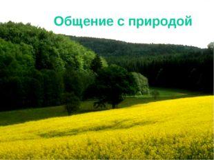 Общение с природой