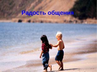 Радость общения