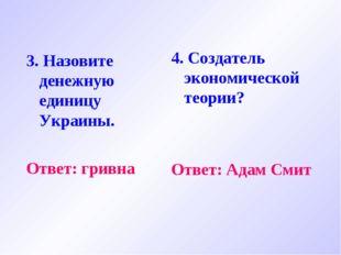 3. Назовите денежную единицу Украины. Ответ: гривна 4. Создатель экономическо