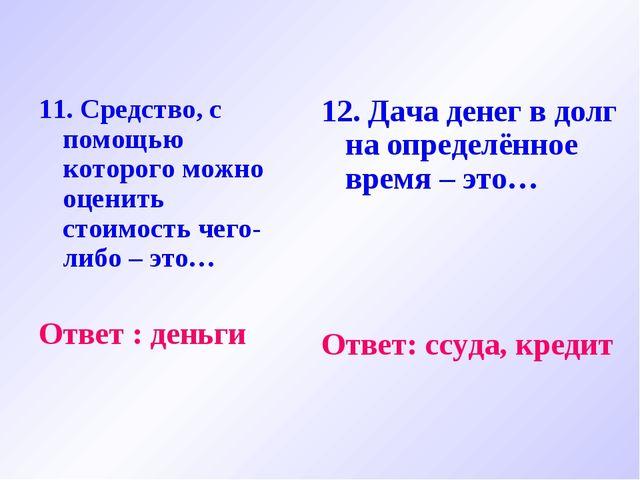 11. Средство, с помощью которого можно оценить стоимость чего-либо – это… Отв...