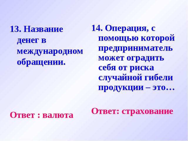 13. Название денег в международномобращении. Ответ : валюта 14. Операция, с п...