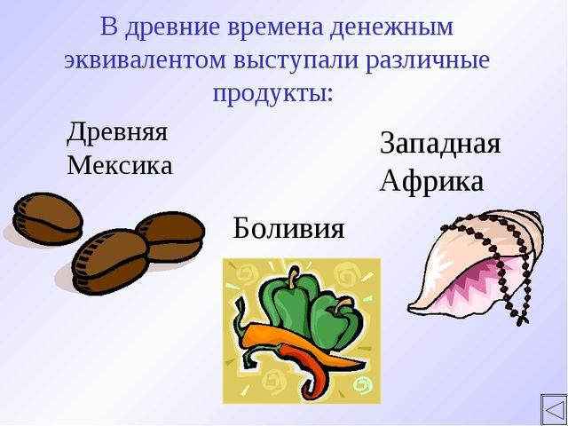 В древние времена денежным эквивалентом выступали различные продукты: Древня...