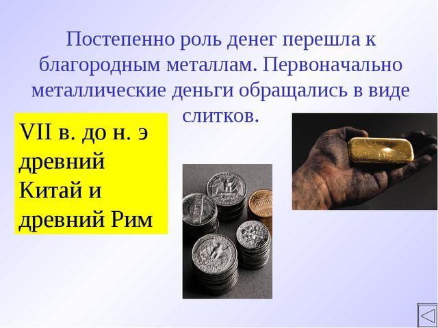 VII в. до н. э древний Китай и древний Рим Постепенно роль денег перешла к бл...