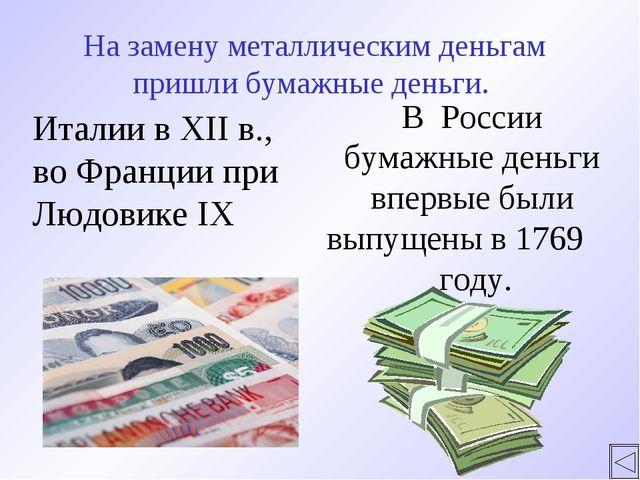 Италии в XII в., во Франции при Людовике IX В России бумажные деньги впервые...