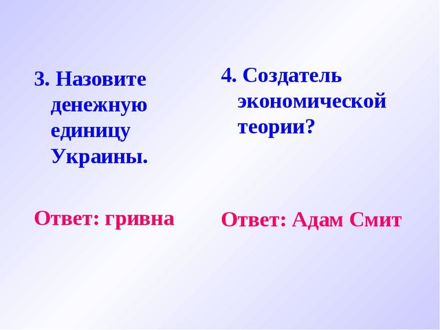 3. Назовите денежную единицу Украины. Ответ: гривна 4. Создатель экономическо...