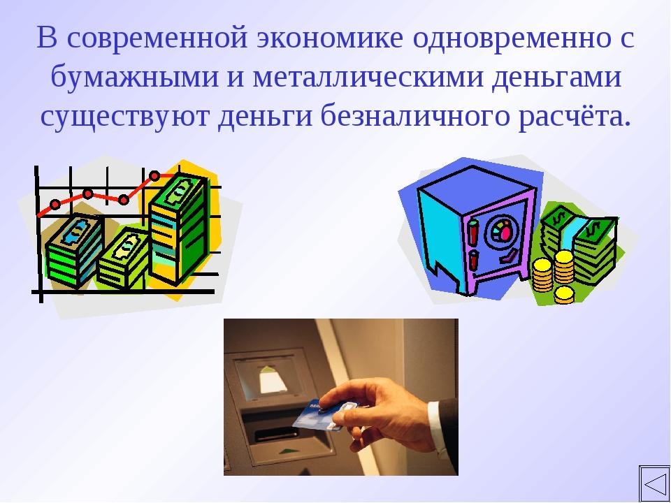 В современной экономике одновременно с бумажными и металлическими деньгами су...