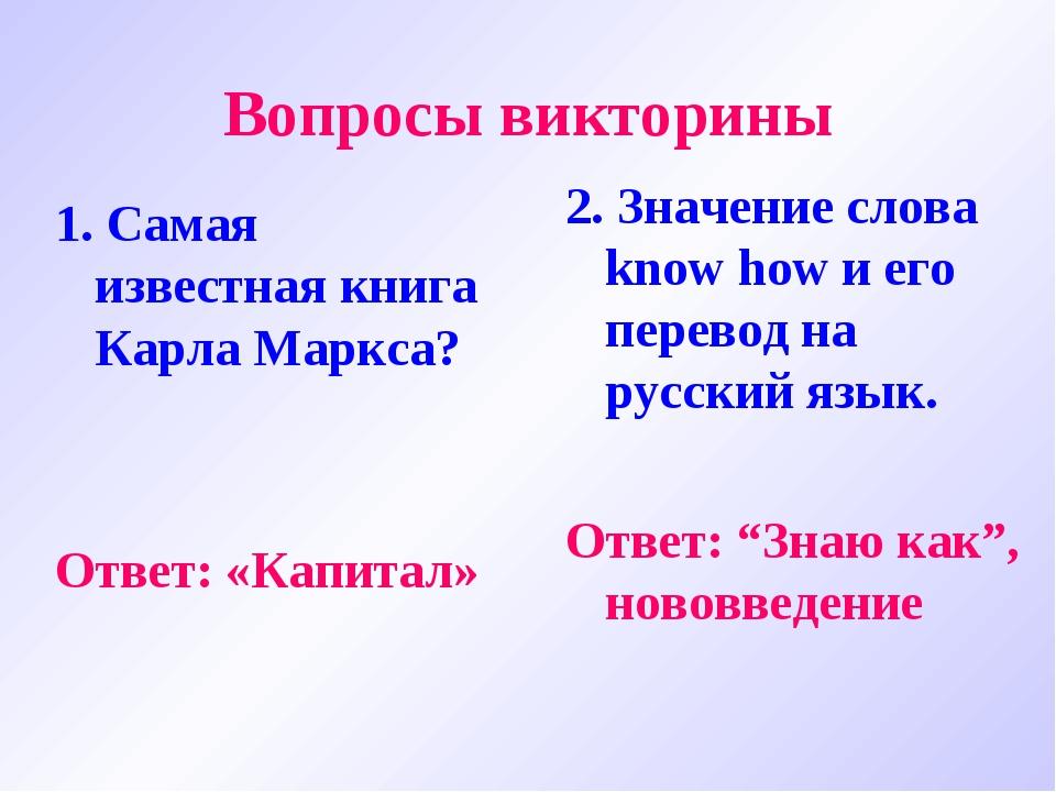 Вопросы викторины 1. Самая известная книга Карла Маркса? Ответ: «Капитал» 2....