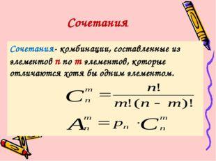 Сочетания Сочетания- комбинации, составленные из элементов n по m элементов,