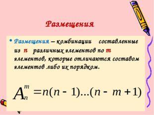 Размещения Размещения – комбинации составленные из n различных элементов по m