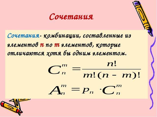 Сочетания Сочетания- комбинации, составленные из элементов n по m элементов,...