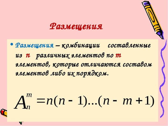 Размещения Размещения – комбинации составленные из n различных элементов по m...