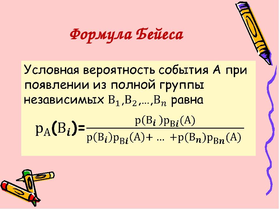 Формула Бейеса