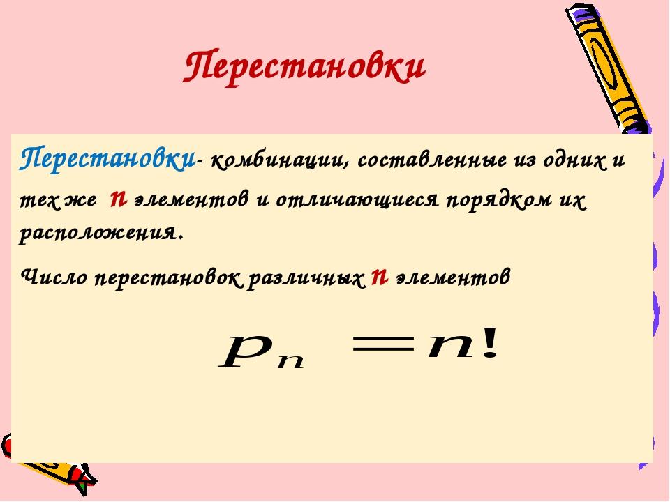 Перестановки Перестановки- комбинации, составленные из одних и тех же n элеме...