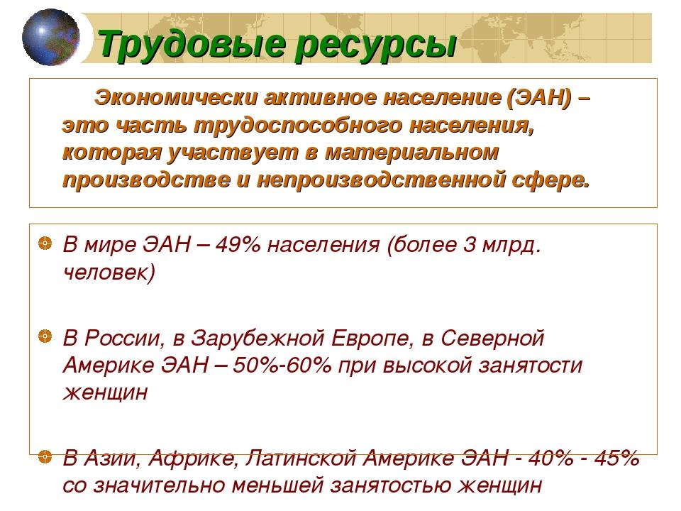 Трудовые ресурсы Экономически активное население (ЭАН) – это часть трудоспосо...
