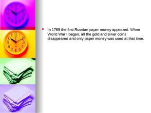 In 1769 the first Russian paper money appeared. When World War I began, all t
