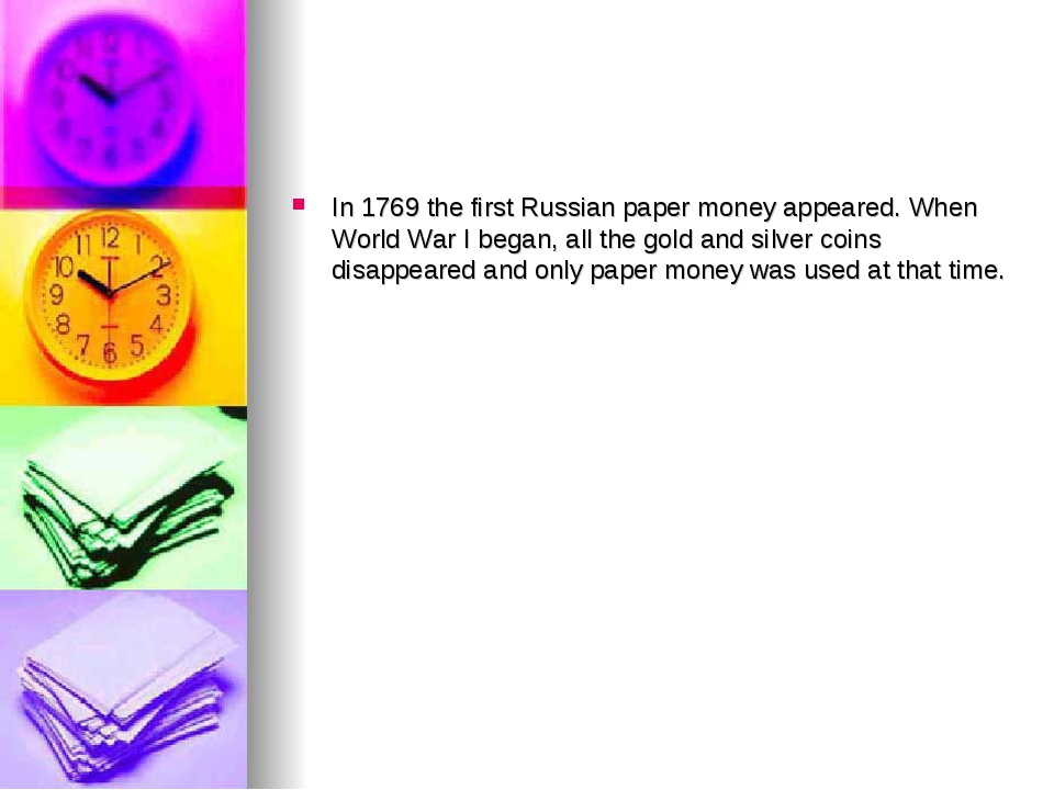 In 1769 the first Russian paper money appeared. When World War I began, all t...