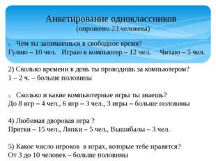 Анкетирование одноклассников (опрошено 23 человека) Чем ты занимаешься в своб
