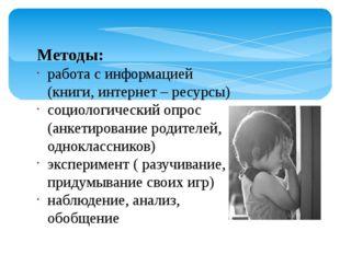 Методы: работа с информацией (книги, интернет – ресурсы) социологический опро