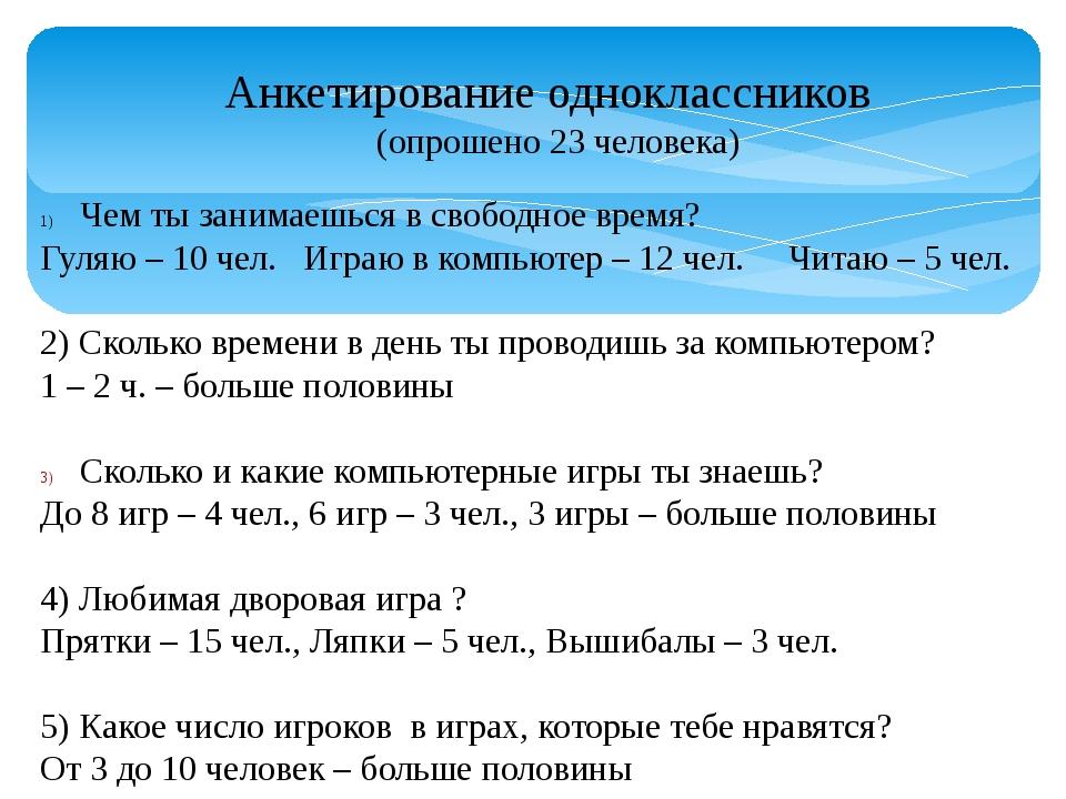 Анкетирование одноклассников (опрошено 23 человека) Чем ты занимаешься в своб...