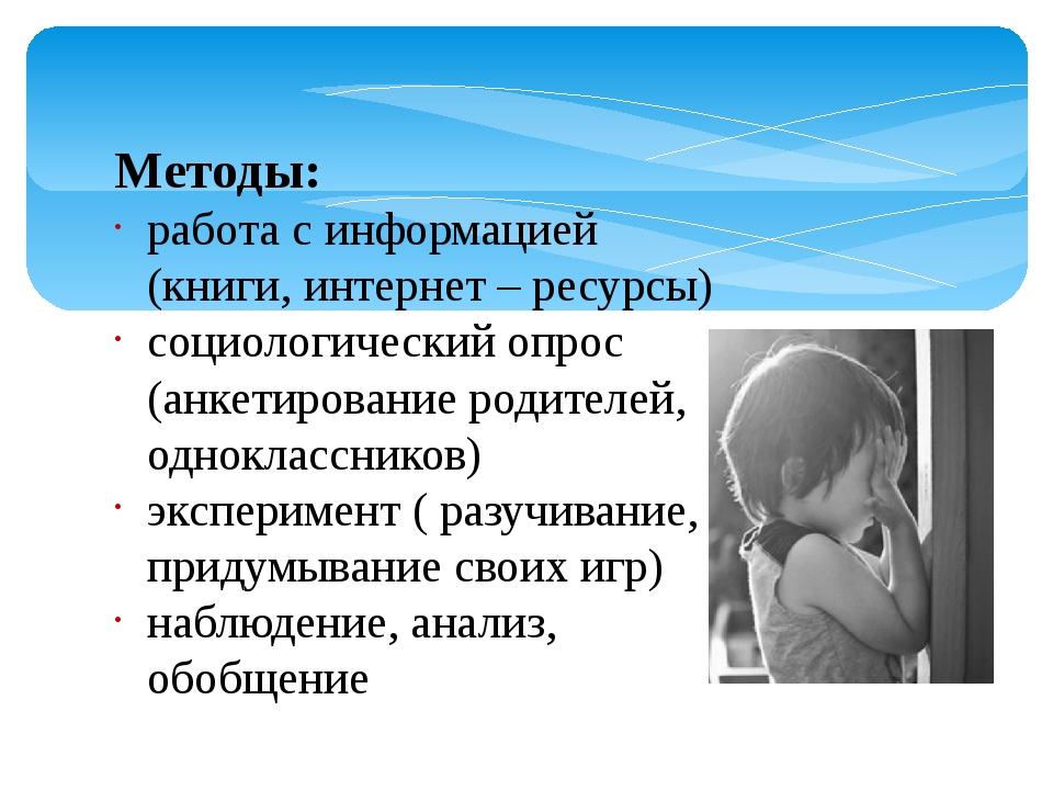 Методы: работа с информацией (книги, интернет – ресурсы) социологический опро...