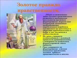Золотое правило нравственности. Одной из важнейших задач духовно-нравственног