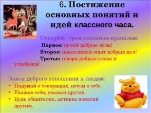 6. Постижение основных понятий и идей классного часа. Следуйте трем основным