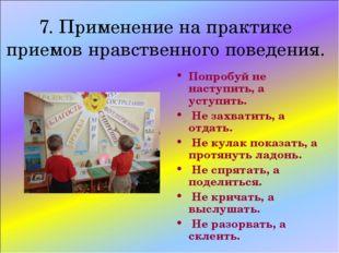7. Применение на практике приемов нравственного поведения. Попробуй не наступ