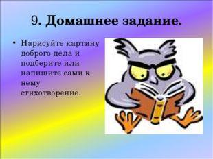 9. Домашнее задание. Нарисуйте картину доброго дела и подберите или напишите