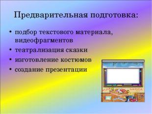 Предварительная подготовка: подбор текстового материала, видеофрагментов теат