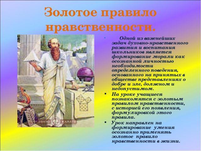 Золотое правило нравственности. Одной из важнейших задач духовно-нравственног...