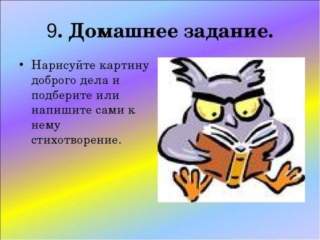 9. Домашнее задание. Нарисуйте картину доброго дела и подберите или напишите...