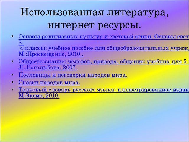 Использованная литература, интернет ресурсы. Основы религиозных культур и све...