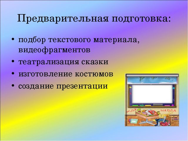 Предварительная подготовка: подбор текстового материала, видеофрагментов теат...