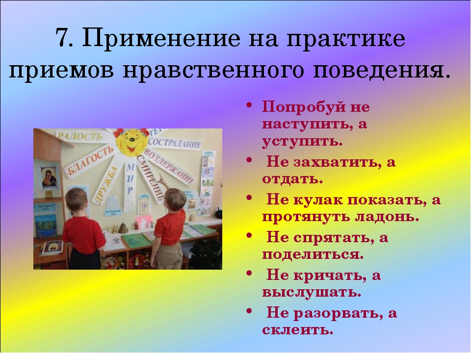 7. Применение на практике приемов нравственного поведения. Попробуй не наступ...