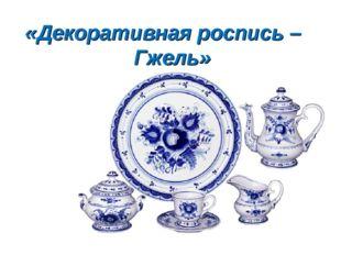 «Декоративная роспись – Гжель»