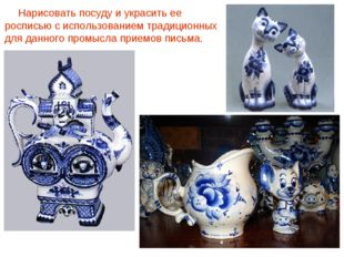 Нарисовать посуду и украсить ее росписью с использованием традиционных для да
