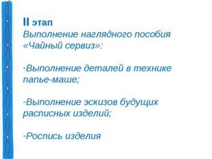 II этап Выполнение наглядного пособия «Чайный сервиз»: Выполнение деталей в т