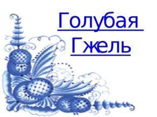 Голубая Гжель