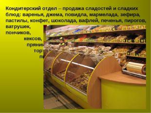 Кондитерский отдел – продажа сладостей и сладких блюд: варенья, джема, повидл