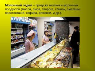 Молочный отдел – продажа молока и молочных продуктов (масла, сыра, творога, с