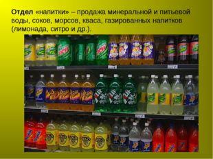 Отдел «напитки» – продажа минеральной и питьевой воды, соков, морсов, кваса,